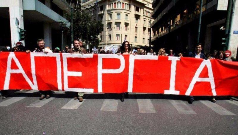 Κάτω τα χέρια από το δικαίωμα στην απεργία, ΑΝΤΑΡΣΥΑ