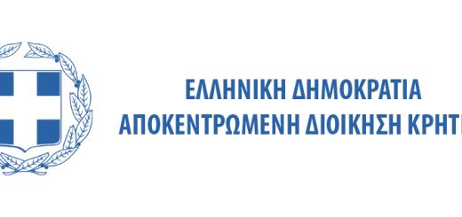 Εκλογές στην Αποκεντρωμένη Διοίκηση Κρήτης