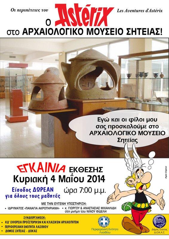 Έκθεση στο Αρχαιολογικό Μουσείο Σητείας, με αφορμή την επέτειο των 50 χρόνων από την κυκλοφορία του πρώτου τεύχους του Αστερίξ!