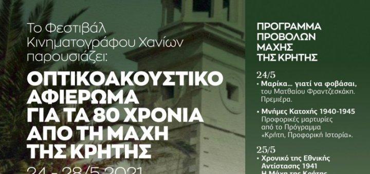 80 Χρόνια από την Μάχη της Κρήτης, Οπτικοακουστικό Αφιέρωμα 24-28 Μαΐου 2021