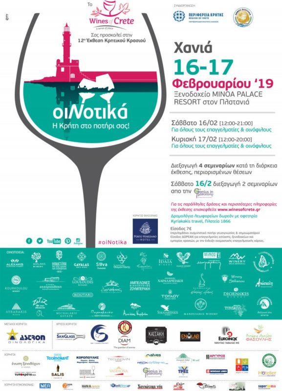 Η έκθεση Κρητικού κρασιού ΟιΝοτικά '19 Χανιά,  16-17 Φεβρουαρίου 2019