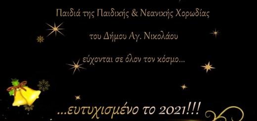 Ευχές από τα παιδιά της Χορωδίας Δήμου Αγίου Νικολάου