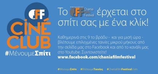 Το Φεστιβάλ Κινηματογράφου Χανίων συνεχίζει να έρχεται καθημερινά στο σπίτι με ένα κλικ!