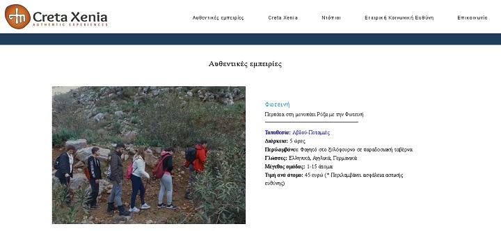 Creta Xenia Authentic Experiences, βράβευση