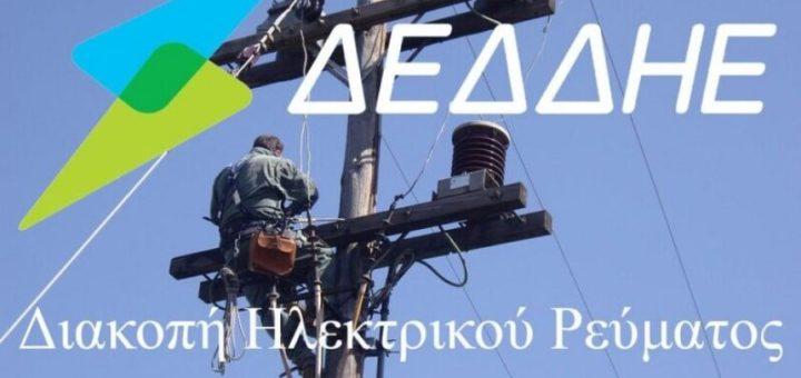 εκ περιτροπής διακοπές ηλεκτροδότησης στη Κρήτη για την εξασφάλιση της ομαλής λειτουργίας του συστήματος του νησιού