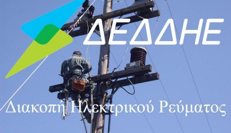 Διακοπή ηλεκτρικού ρεύματος, από Γλύματα έως Παχεία Άμμο