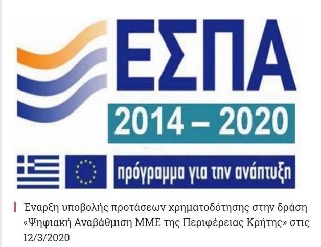 Ψηφιακή Αναβάθμιση ΜΜΕ της Περιφέρειας Κρήτης