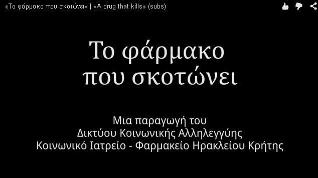 ... a drug that kills