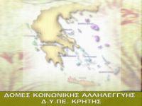 Δ.Υ.ΠΕ Κρήτης