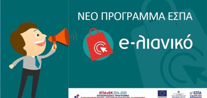 Από 22/2 η δράση e-λιανικό για e-shop