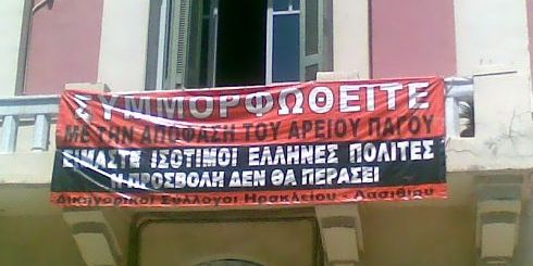 από τις πρόσφατες κινητοποιήσεις για την ίδρυση εφετείου Ανατολικής Κρήτης