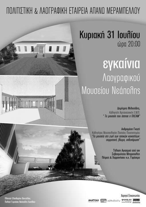Ιστορικό και Λαογραφικό Μουσείο Νεάπολης, εγκαίνια