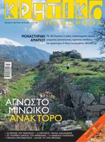 Κρητικό Πανόραμα: 8ο Τεύχος
