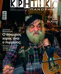19ο τεύχος