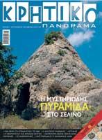 Κρητικό Πανόραμα 11ο τεύχος