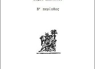 το νέο τεύχος του περιοδικού Αμάλθεια που εκδίδει η Ιστορική-Λαογραφική Εταιρεία Νομού Λασιθίου
