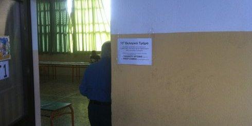 εκλογές 2012