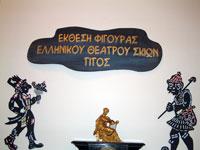 Έκθση φιγούρας Τίτου Πετράκη