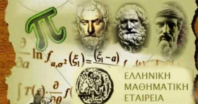 Διεξαγωγή του 80ου Πανελλήνιου Μαθηματικού διαγωνισμού ΕΥΚΛΕΙΔΗΣ