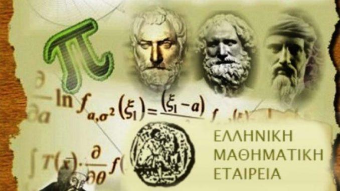 Διεξαγωγή Μαθηματικών Διαγωνισμών Ε.Μ.Ε. Λασιθίου, ευχαριστήριο