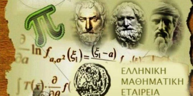 Μαθηματικός Διαγωνισμός Ε.Μ.Ε. Λασιθίου, ευχαριστήριο