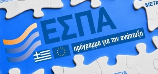 Ενημέρωση φορέων για το ΕΠ Κρήτη 2014-2020