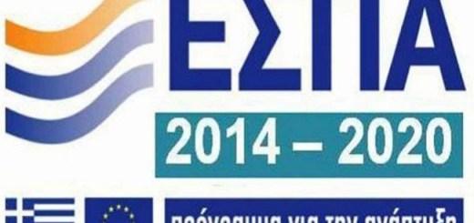 Ενημερωτική εκδήλωση, επιτάχυνση της υλοποίησης των συγχρηματοδοτούμενων Έργων ΕΣΠΑ 2014 – 2020