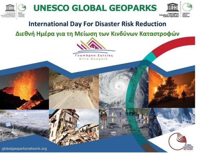 Ο ρόλος των πολιτών στην πρόληψη και την μείωση των κινδύνων από φυσικές Καταστροφές