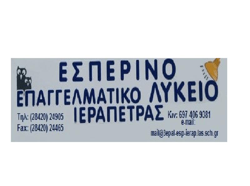 εκπρόθεσμες ηλεκτρονικές αιτήσεις εγγραφής στο ΕΠΑΛ Ιεράπετρας
