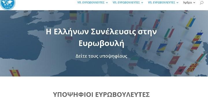 ΕΛΛΗΝΩΝ ΣΥΝΕΛΕΥΣΙΣ, υποψήφιοι Ευρωβουλευτές
