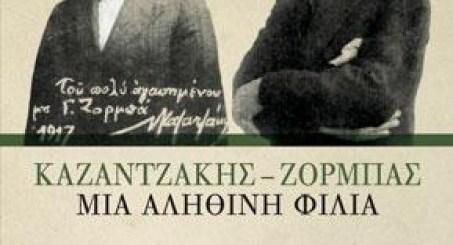 Καζαντζάκης - Ζορμπάς μια αληθινή φιλία
