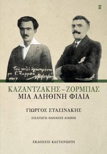 Καζαντζάκης - Ζορμπάς μια αληθινή φιλία, παρουσίαση