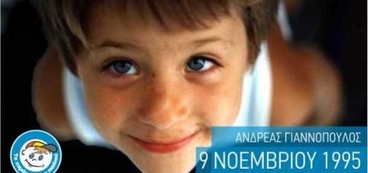 Το Χαμόγελο του Παιδιού, 9 Νοεμβρίου 1995 – 9 Νοεμβρίου 2016