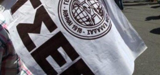 ΓΣΕΕ: πρόσκληση έναρξης συλλογικών διαπραγματεύσεων για την κατάρτιση νέας Εθνικής Γενικής ΣΣΕ