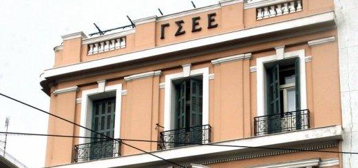 απεργία κατά του προϋπολογισμού και άλλες αποφάσεις της ΓΣΕΕ
