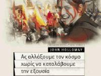 Τζον Χολογουέη