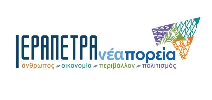 ΙΕΡΑΠΕΤΡΑ Νέα Πορεία, κατάθεση συνδυασμού