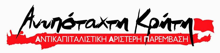 Ανυπόταχτη Κρήτη