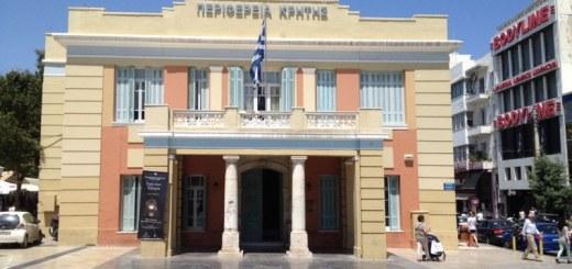 Συνεδριάζει το Περιφερειακό Συμβούλιο Κρήτης με μοναδικό θέμα συζήτησης τους Δασικούς χάρτες