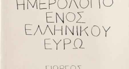 Ημερολόγιο ενός ελληνικού ευρώ, παρουσίαση στο Περίπου