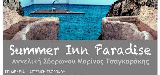 Summer Inn Paradise έκθεση φωτογραφίας