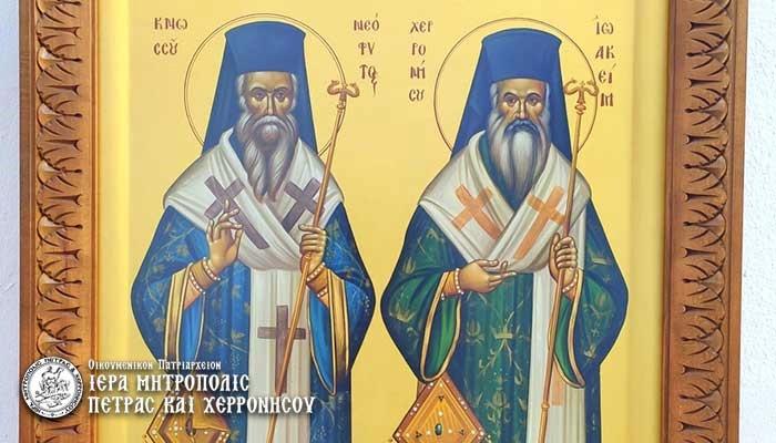 Στη γενέτειρα των Νεομαρτύρων Επισκόπων Νεοφύτου και Ιωακείμ θα πραγματοποιηθεί φέτος η Εορτή του Συνδέσμου Κληρικών της Ιεράς Μητροπόλεως