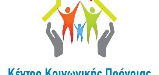 πιστολή διαμαρτυρίας των Κέντρων Κοινωνικής Πρόνοιας