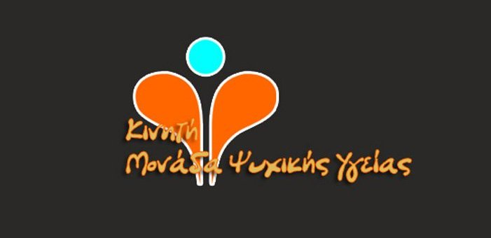 Πρόγραμμα Κινητής Μονάδας Ψυχικής Υγείας Λασιθίου
