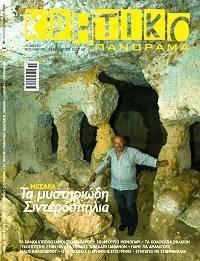 24ο τεύχος