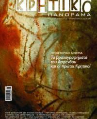 25ο τεύχος