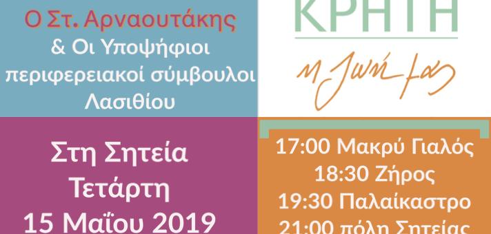 Περιοδεία Στ. Αρναουτάκη και υποψηφίων στη Σητεία