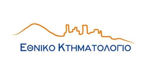 μέχρι 31 Ιουλίου η δυνατότητα ηλεκτρονικής υποβολής αίτησης επανεξέτασης στοιχείων για το Κτηματολόγιο Λασιθίου
