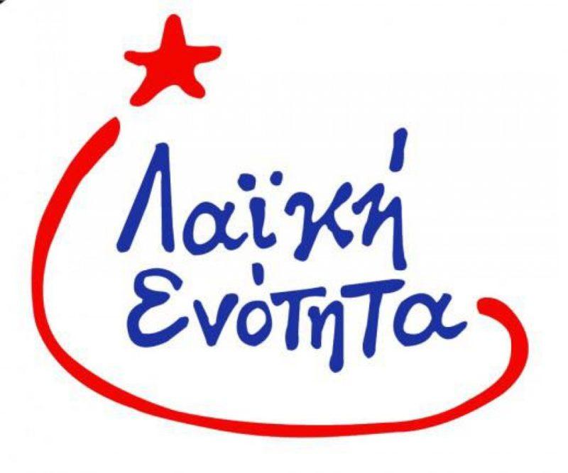 νομαρχιακή συνέλευση της Λαϊκής Ενότητας Λασιθίου