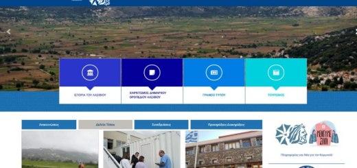 Σε λειτουργία το mini site αποκλειστικά για τον κορωνοϊό στην ιστοσελίδα του δήμου οροπεδίου Λασιθίου